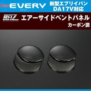 【カーボン調】REIZ ライツ エアーサイドベントパネル 新型 エブリイ バン DA17 V(H27/2-)|everyparts