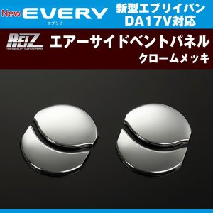 REIZ ライツ クロームエアーサイドベントパネル 新型 エブリイ バン DA17 V(H27/2-)|everyparts