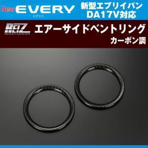 【カーボン調】REIZ ライツ エアーサイドベントリング 新型 エブリイ バン DA17 V(H27/2-)|everyparts