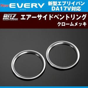 REIZ ライツ クロームエアーサイドベントリング 新型 エブリイ バン DA17 V(H27/2-)|everyparts