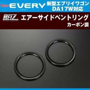 【カーボン調】REIZ ライツ エアーサイドベントリング 新型 エブリイ ワゴン DA17 W (H27/2-)|everyparts