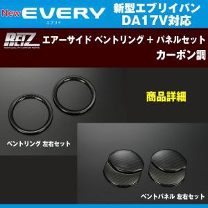【カーボン調】REIZ ライツ エアーサイドベントリング+パネルセット 新型 エブリイ バン DA17 V(H27/2-)|everyparts