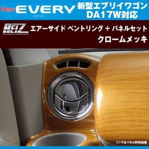 REIZ ライツ クロームエアーサイドベントリング+パネルセット 新型 エブリイ ワゴン DA17 W (H27/2-)|everyparts