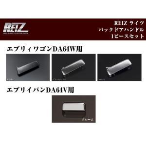 【カーボン調】REIZ ライツ バックドアハンドル 1ピースセット エブリイワゴンDA64W/エブリイバンDA64V(H17/8-)|everyparts