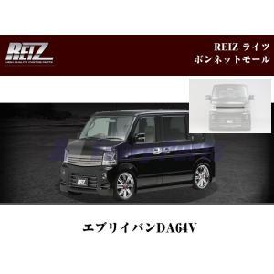【未塗装】REIZ ライツボンネットモール エブリイバンDA64V (H17/8-)|everyparts