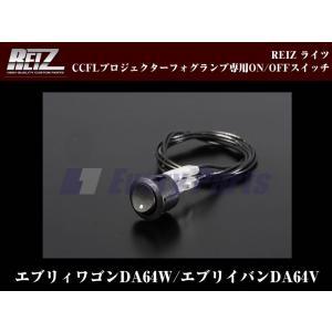REIZ ライツ CCFLプロジェクターフォグランプ専用ON/OFFスイッチ everyparts