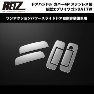 【ワンアクションパワースライドドア右側非装備車用】REIZ ライツ アウター ドア ハンドル カバー 4P 新型 エブリイ ワゴン DA17 W (H27/2-) PZターボ|everyparts