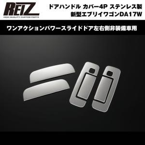 【ワンアクションパワースライドドア左右装備車】REIZ ライツ アウター ドア ハンドル カバー 4P 新型 エブリイ ワゴン DA17 W (H27/2-) PZターボスペシャル|everyparts