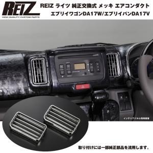 REIZ ライツ 純正交換式 メッキ エアコンダクト 左右セット 新型 エブリイ ワゴン DA17 W(H27/2-)|everyparts