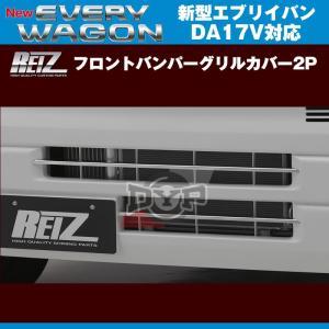 REIZ ライツ フロントバンパーグリルカバー2P 新型 エブリイ バン DA17 V(H27/2-)|everyparts