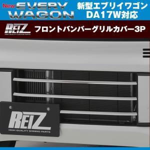 REIZ ライツ フロントバンパーグリルカバー3P 新型 エブリイ ワゴン DA17 W (H27/2-)|everyparts