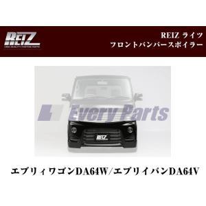 【未塗装】REIZ ライツフロントバンパースポイラー エブリイワゴンDA64W/エブリイバンDA64V(H17/8-)|everyparts