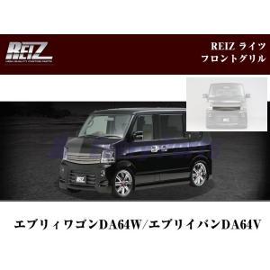 【未塗装】REIZ ライツフロントグリルエブリイDA64系(H17/8-)※5、6型 PZターボ/PZターボスペシャルを除く|everyparts