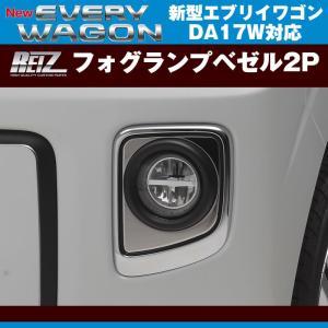 REIZ ライツ フォグランプベゼル2P 新型 エブリイ ワゴン DA17 W (H27/2-) everyparts