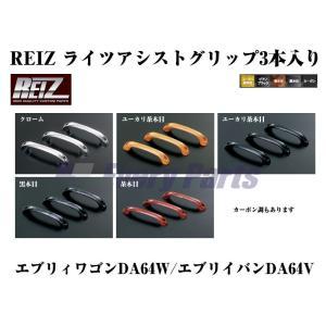 【カーボン調】REIZ ライツアシストグリップ3本入り エブリイワゴンDA64W/エブリイバンDA64V(H17/8-)|everyparts