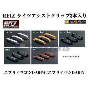 【ピアノブラック】REIZ ライツアシストグリップ3本入り エブリイワゴンDA64W/エブリイバンDA64V(H17/8-)|everyparts