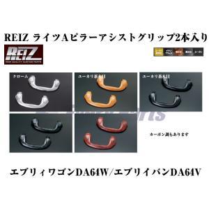 【カーボン調】REIZ ライツAピラーアシストグリップ2本入り エブリイワゴンDA64W/エブリイバンDA64V(H17/8-)|everyparts