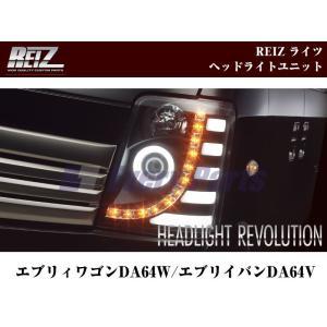 【インナーブラック】REIZ ライツヘッドライトユニット 流星バージョン 純正ハロゲンバルブヘッドランプ装着車 エブリイ ワゴン バン DA64 系 everyparts