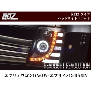 【インナークローム】REIZ ライツヘッドライトユニット 流星バージョン 純正ハロゲンバルブヘッドランプ装着車 エブリイ ワゴン バン DA64 系 everyparts