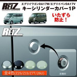 ( ZJ3 ブルーイッシュブラック 塗装済 ) キーシリンダーカバー1P エブリィ ワゴン DA17 W / エブリイ バン DA17 V (H27/2-) パーツ|everyparts