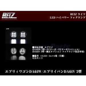REIZ ライツ LEDハイパワー フォグランプ エブリイワゴンDA64W everyparts