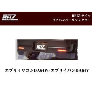 REIZ ライツLEDリアバンパーリフレクター エブリイワゴンDA64W/エブリイバンDA64V(H17/8-)1-5型|everyparts