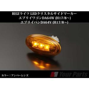 【アンバーレンズ】REIZライツ LEDクリスタルサイドマーカー エブリイワゴンDA64W/エブリイバンDA64V(H17/8-)|everyparts