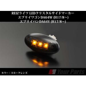 【スモークレンズ】REIZライツ LEDクリスタルサイドマーカー エブリイワゴンDA64W/エブリイバンDA64V(H17/8-)|everyparts
