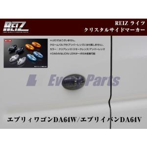 【スモークレンズ】REIZ ライツクリスタルサイドマーカー エブリイワゴンDA64W/エブリイバンDA64V(H17/8-)|everyparts