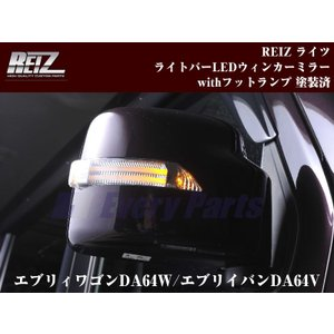 【ブルーライトバー×シルキーシルバーメタリック】REIZ ライツライトバーLEDウィンカーミラーwithフットランプ塗装済 エブリイDA64系(H17/8-)|everyparts