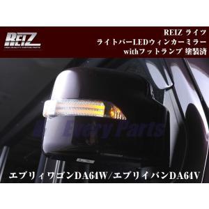【アンバーライトバー×ブルーイッシュブラックパール】REIZ ライツライトバーLEDウィンカーミラーwithフットランプ塗装済 エブリイDA64系(H17/8-)|everyparts