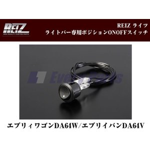 REIZ ライツライトバー専用ポジションONOFFスイッチ エブリイワゴンDA64W/エブリイバンDA64V(H17/8-)|everyparts