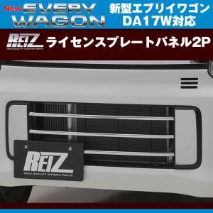 REIZ ライツ ライセンスプレートパネル2P 新型 エブリイ ワゴン DA17 W (H27/2-)|everyparts