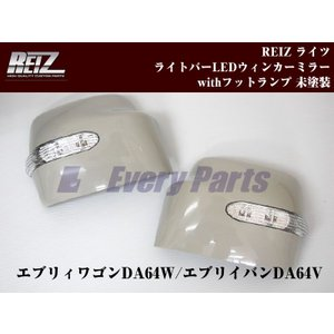 【未塗装】REIZ ライツ LEDウィンカーミラーwithフットランプ エブリイワゴンDA64W/エブリイバンDA64V(H17/8-)|everyparts