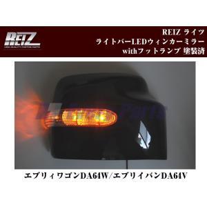 【ブルーイッシュブラックパール】REIZ ライツ LEDウィンカーミラーwithフットランプ塗装済 エブリイワゴンDA64W/エブリイバンDA64V(H17/8-)|everyparts
