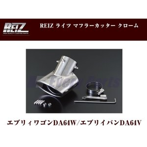 【クローム】REIZ ライツマフラーカッター エブリイワゴンDA64W/エブリイバンDA64V(H17/8-)|everyparts