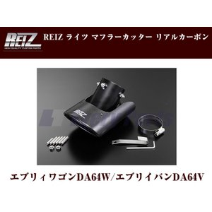 【リアルカーボン】REIZ ライツマフラーカッター エブリイワゴンDA64W/エブリイバンDA64V(H17/8〜)