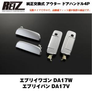 【クロームメッキ】REIZ ライツ 交換式 アウター ドアハンドル 4P エブリイ ワゴン DA17 W エブリイ バン DA17 V(H27/2-)OEM車可|everyparts