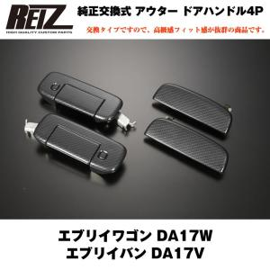 【ダークカーボン調】REIZ ライツ 交換式 アウター ドアハンドル 4P エブリイ ワゴン DA17 W エブリイ バン DA17 V(H27/2-)OEM車可 everyparts