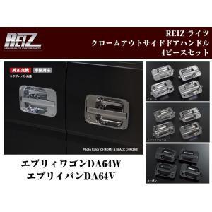 【ブラッククローム】REIZ ライツ アウトサイドドアハンドル 4ピースセット エブリイワゴンDA64W/エブリイバンDA64V(H17/8-)|everyparts