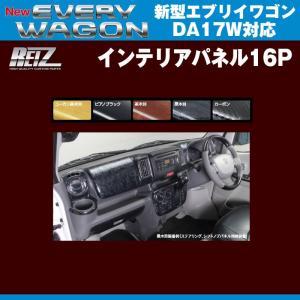 【黒木目】REIZ ライツインテリアパネル16P 新型 エブリイ ワゴン DA17 W(H27/2-)|everyparts
