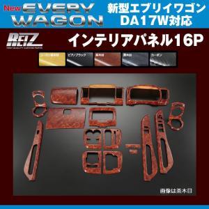【茶木目】REIZ ライツインテリアパネル16P 新型 エブリイ ワゴン DA17 W(H27/2-)|everyparts