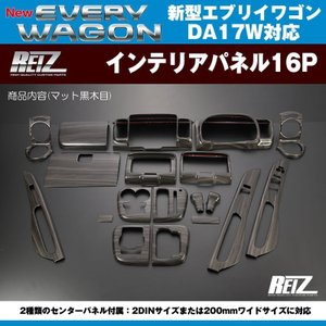 新色!【マット黒木目】REIZ ライツインテリアパネル19P 新型 エブリイ ワゴン DA17 W(H27/2-)|everyparts