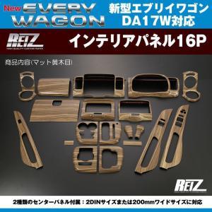 新色!【マット黄木目】REIZ ライツインテリアパネル19P 新型 エブリイ ワゴン DA17 W(H27/2-)|everyparts