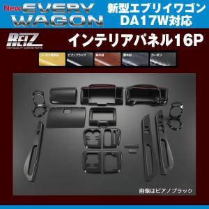 【ピアノブラック】REIZ ライツインテリアパネル16P 新型 エブリイ ワゴン DA17 W(H27/2-)|everyparts