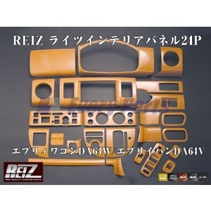 【ピアノブラック】REIZ ライツインテリアパネル24P エブリイワゴンDA64W/エブリイバンDA64V(H17/8-)|everyparts