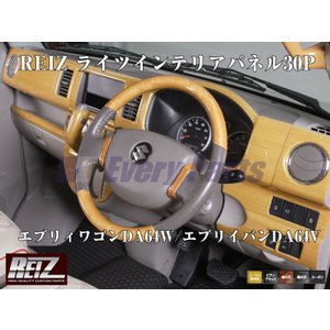 【ピアノブラック】REIZ ライツインテリアパネル30P エブリイワゴンDA64W/エブリイバンDA64V(H17/8-)|everyparts