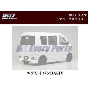【未塗装】REIZ ライツリアハーフスポイラー エブリイバンDA64V (H17/8-) everyparts