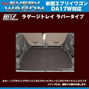 【ブラウン/ブラウンリング】REIZ ライツ ラゲージトレイ ラバータイプ 新型 エブリイ ワゴン DA17 W (H27/2-)|everyparts