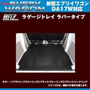 【ブラック/グレーリング】REIZ ライツ ラゲージトレイ ラバータイプ 新型 エブリイ ワゴン DA17 W (H27/2-)|everyparts